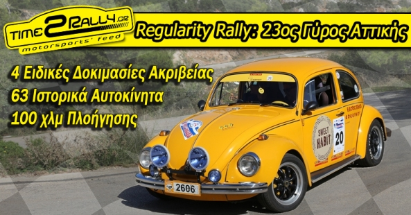 23os gyros attikis 2016 sisa regularity rally 2016 symmetoxes