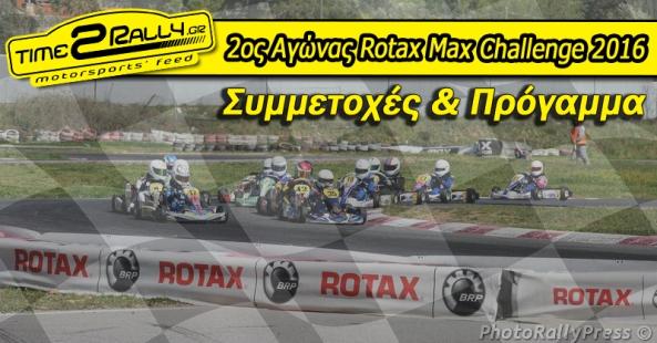 2os agonas rotax max challenge 2016 symmetoxes programma