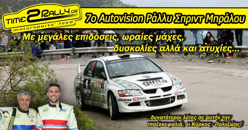 7o autovision rally sprint mpralou