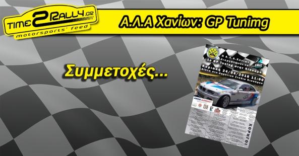 ala xanion gp april 2016