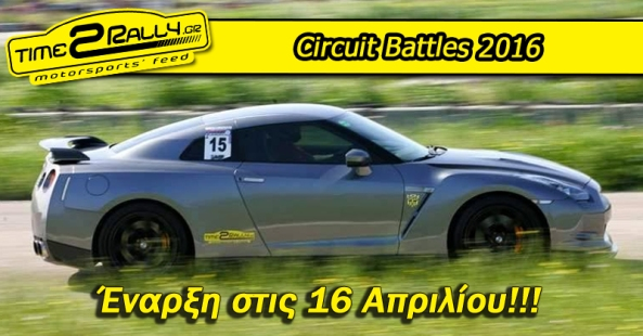circuit battles 2016 megara