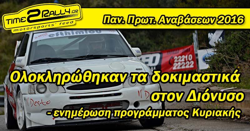 dionisou anavasiι post image 2016