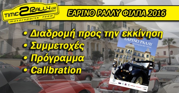 earino rally philpa 2016 symmetoxes