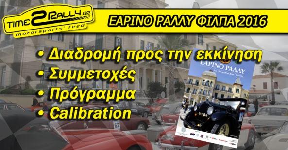 earino rally philpa 2016 symmetoxes