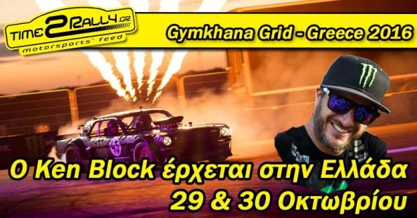 gymkhana post image 2016