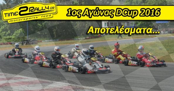 header 1os agonas dcup kart 2016 startline apotelesmata