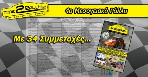 header 4o mesogeiako regularity rally 2016 elka symmetoxes