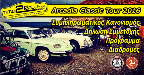 header arcadia classic tour 2016 regularity rally