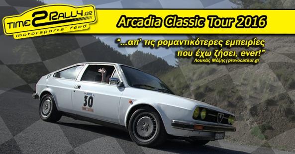 header Arcadia Classic Tour 2016