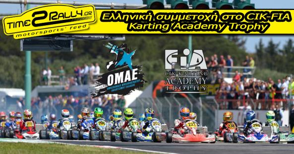header-cik-fia-karting-academy-trophy