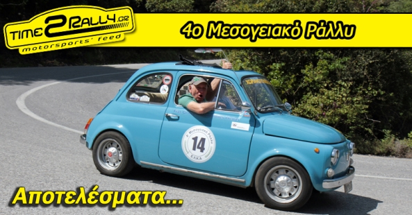 header elka 4o mesogeiako regularity rally 2016 apotelesmata
