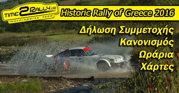 header historic rally of greece 2016