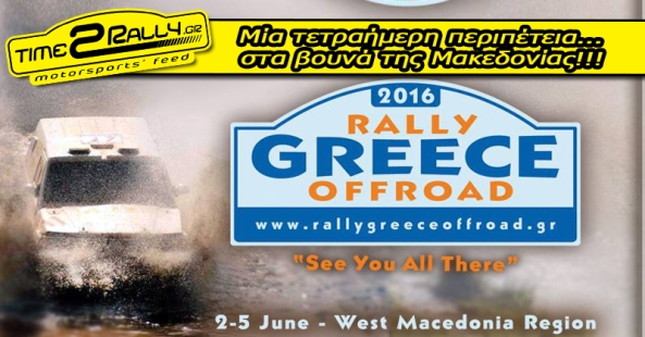 header Rally Greece Offroad 2016