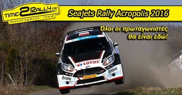 header Seajets Rally Acropolis 2016 oloi oi protagonistes einai edw