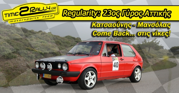 header sisa regularity rally 2016 23os gyros attikis apotelesmata