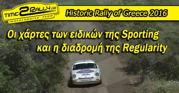 historic rally of Greece 2016 sporting regularity map