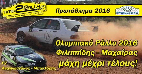 olimpiako apotelesmata aolap 2016 post image