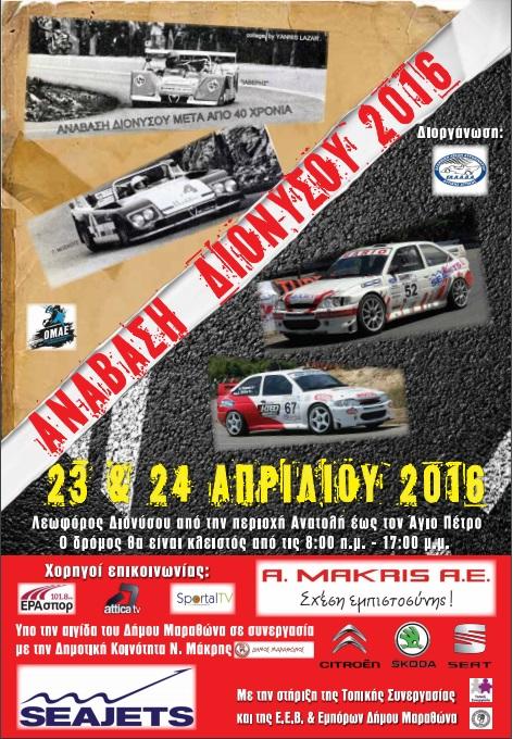 poster anavasi dionisou 2016