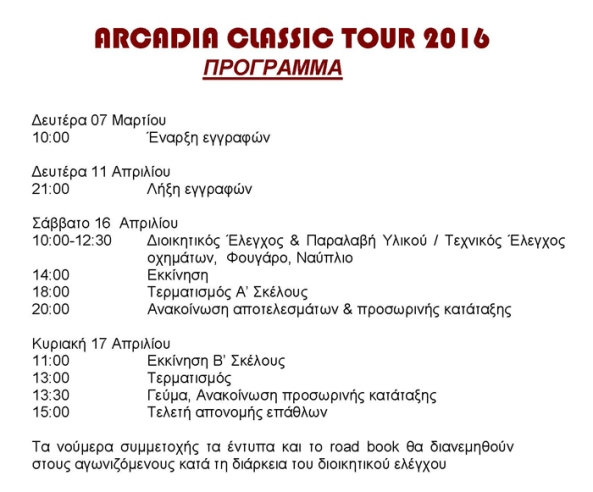 Programm arcadia classic tour 2016 regularity rally