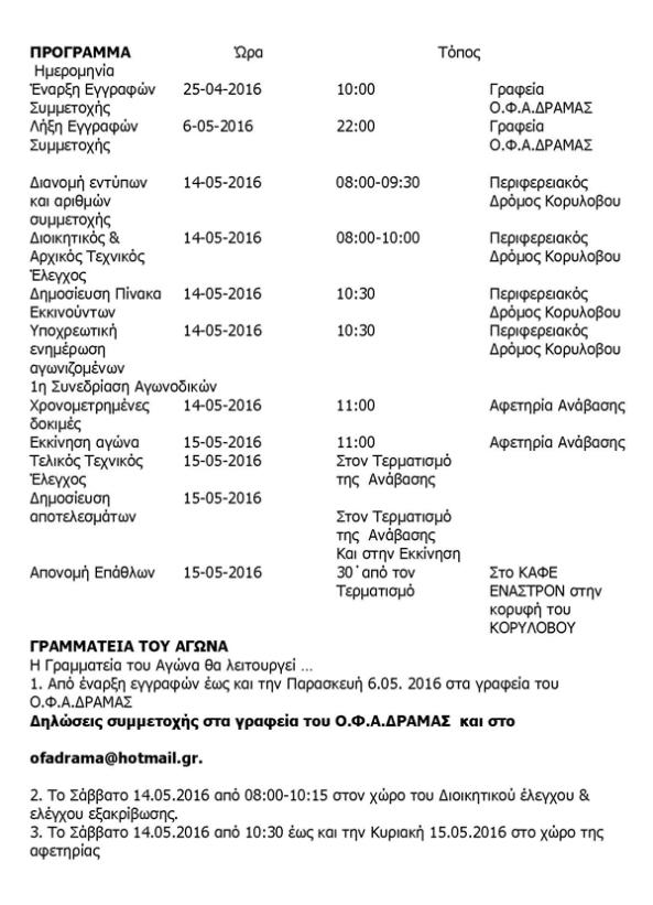 programma anabash koryloboy dramas 15-16 may 2016