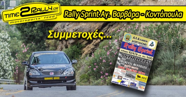 rally sprint ag barbara kontopoula symmetoxes