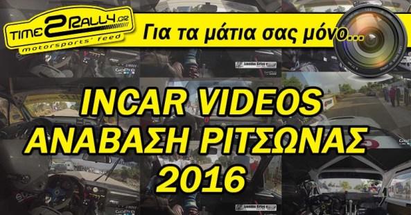 ritsona incar 2016 post image