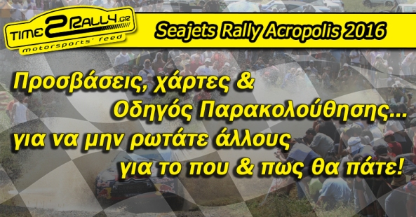 Seajets Rally Acropolis 2016 guide