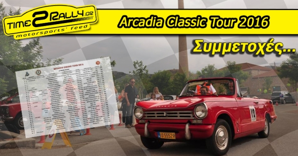 SYMMETOXES HEADER ARCADIA CLASSIC TOUR REGULARITY RALLY