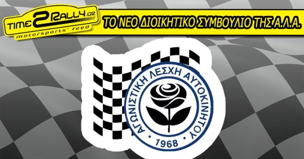 to neo dioikhtiko ths ala racing 2016