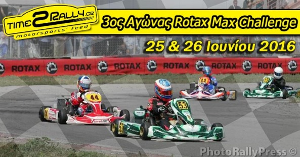3os agonas rotax max challenge 2016 ellada