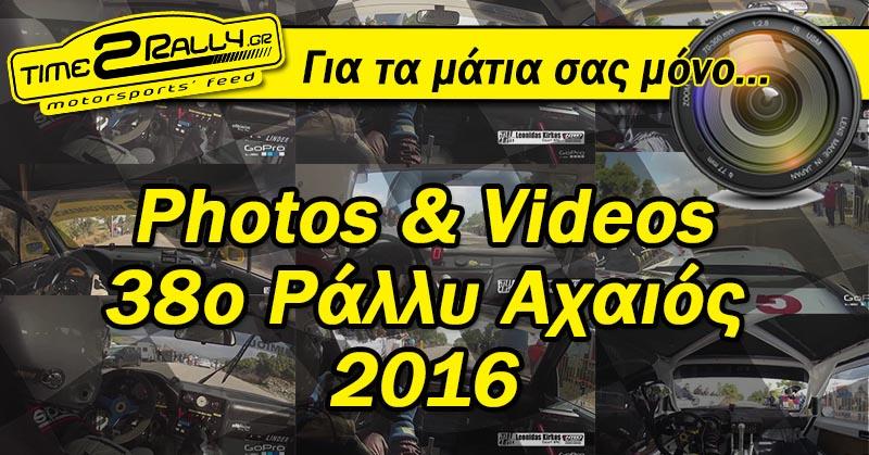 achaios media  2016  post image