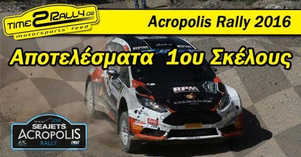 acropolis rally 1i mera 2016 post image