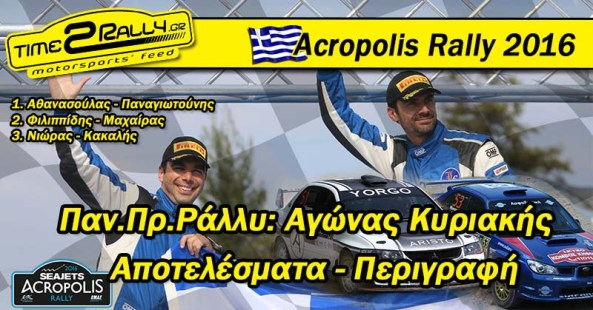 acropolis rally greek results 2016  post image