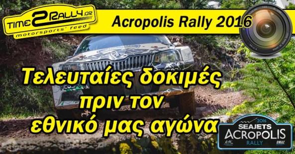 acropolis rally tests 2016 post image