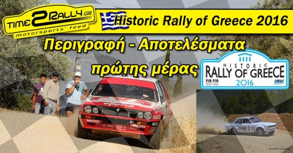 apotelesmata 1 historic rally greece 2016 post image