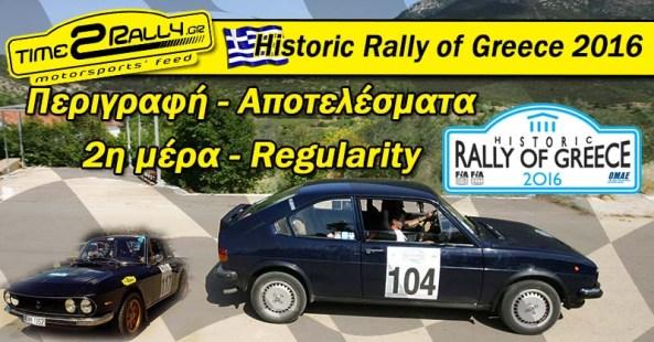 apotelesmata 2 regularity historic rally greece 2016 post image