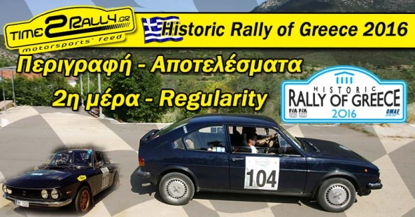 apotelesmata 2 regularity historic rally greece 2016 post image