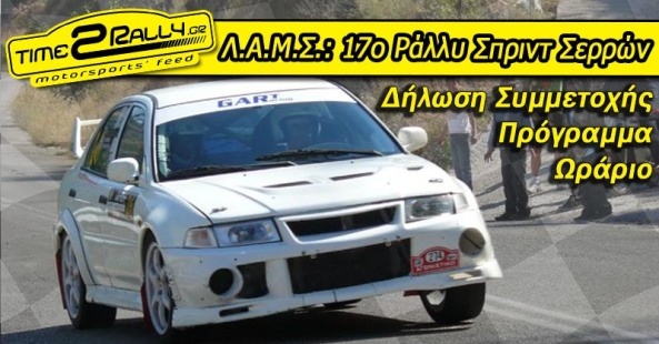 header 17o rally sprint serron lams