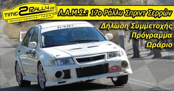 header 17o rally sprint serron lams