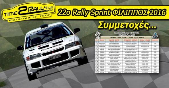 header 22o rally sprint filippos 2016 symmetoxes