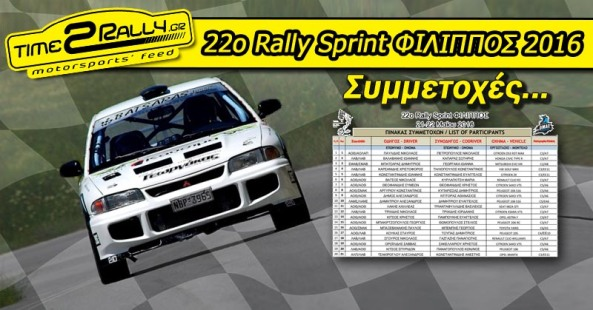header 22o rally sprint filippos 2016 symmetoxes