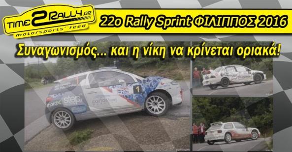 header 22o rally sprint filippos 2016 synagonismos k h nikh na krinetai oriaka