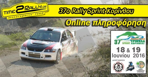 header 37o rally sprint korinthou 2016