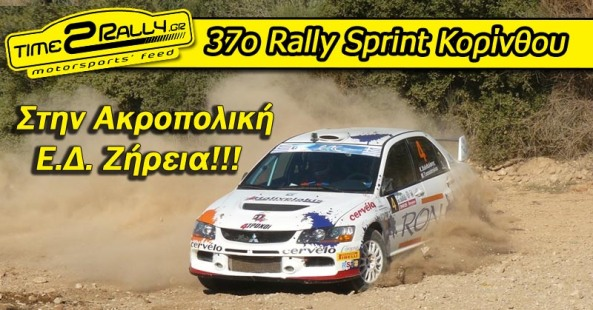header 37o rally sprint korinthou stin akropoliki zhreia