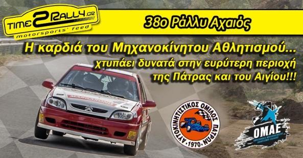header 38o rally axaios 2016 aop h kardia toy mhxanokinhtoy