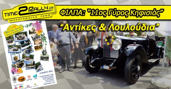 HEADER antikes k louloudia philpa classic cars 2016