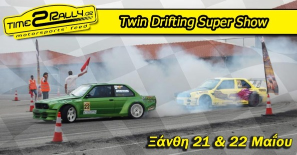 header Τwin Drifting Super Show