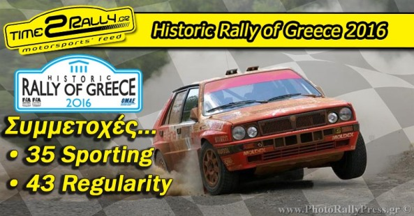 header historic rally of greece 2016 symmetoxes