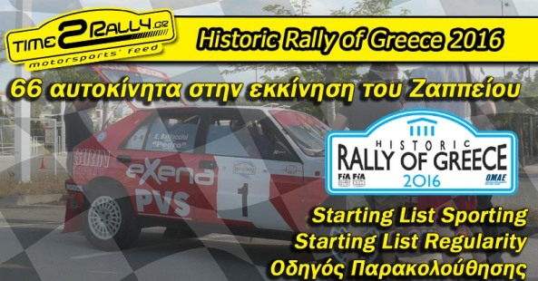 header historic rally of greece start list