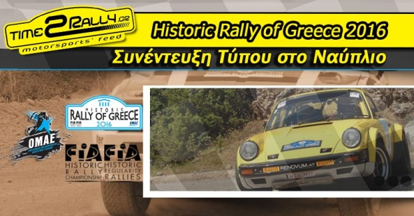 header historic rally of greece synenteyksh typoy sto nayplio